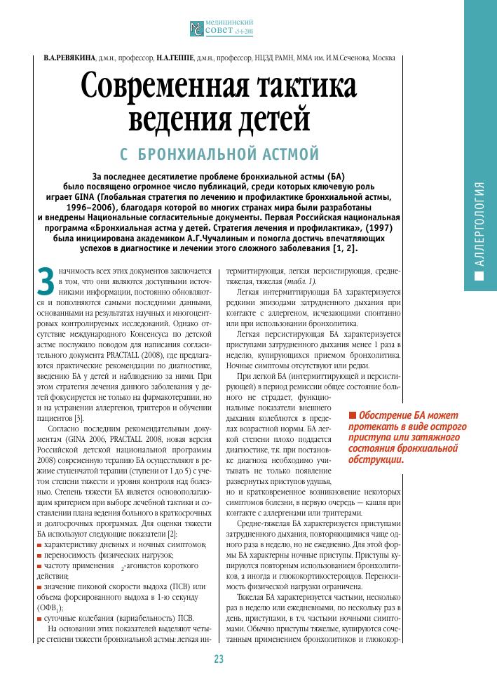 Глава 19. бронхиальная астма