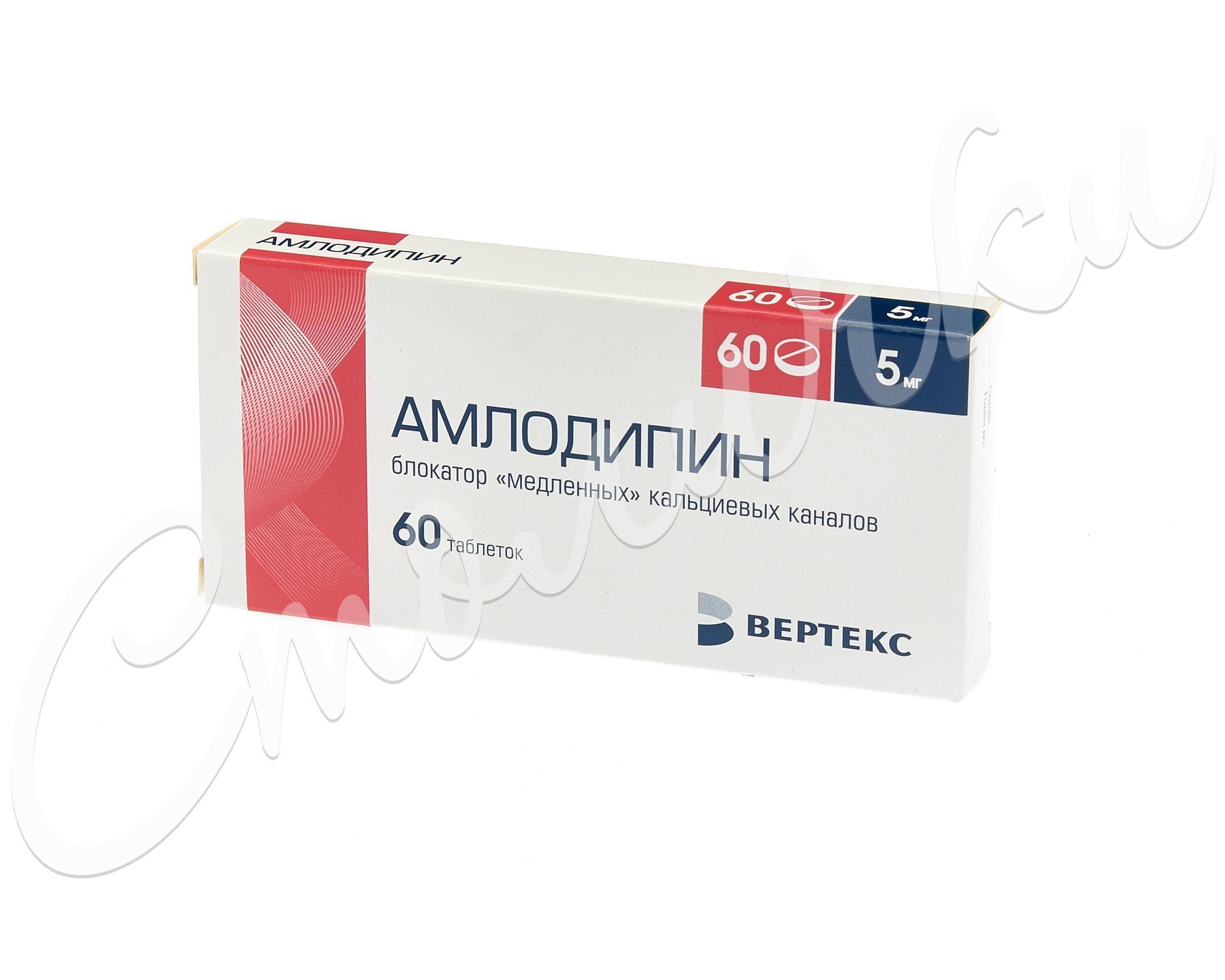 Амлодипин – инструкция по применению таблеток, цена, отзывы, аналоги