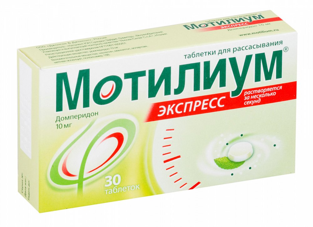 Мотилиум для детей инструкция по применению препарата