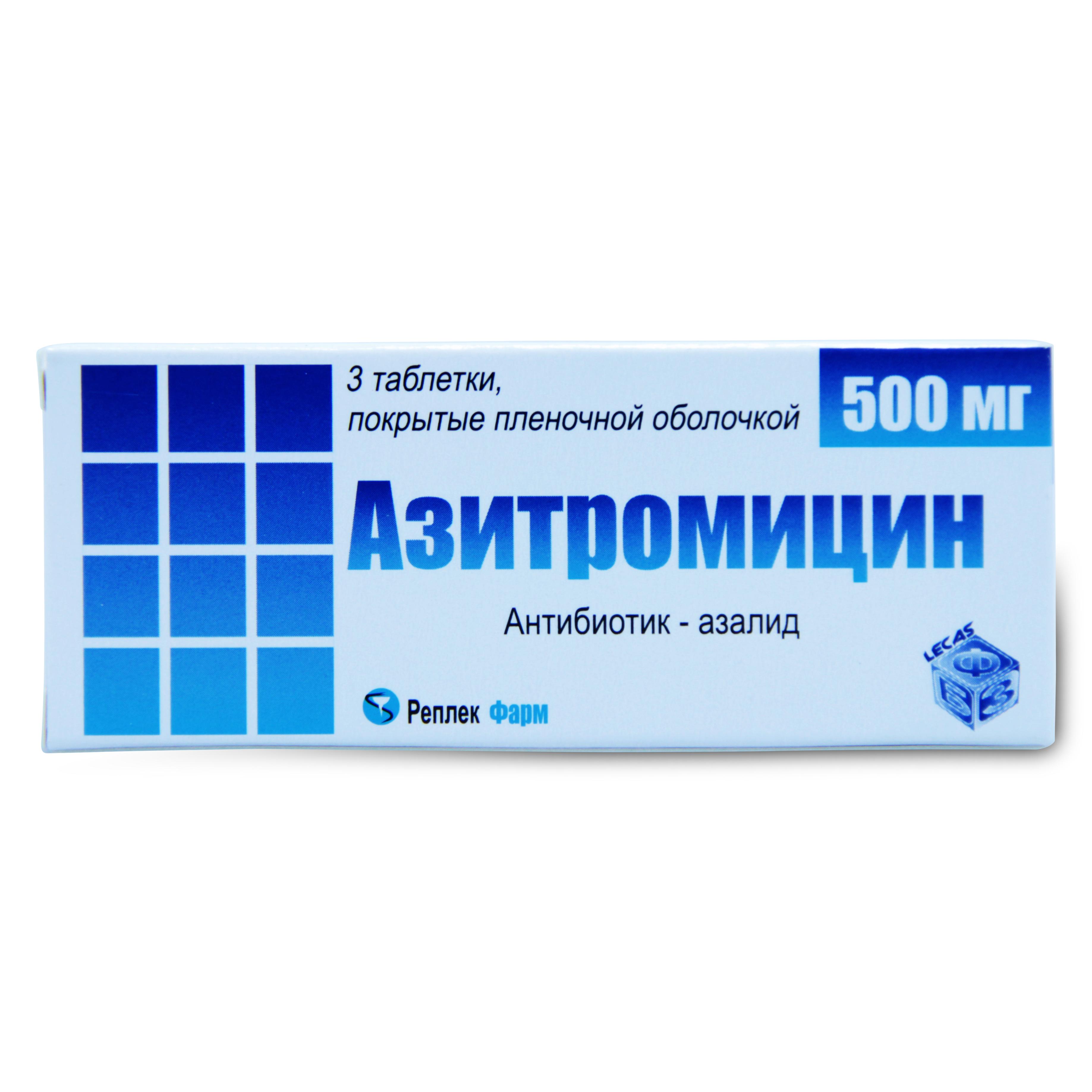 Азитромицин – инструкция по применению, цена, отзывы, таблетки, капсулы