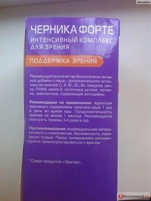 Гарциния форте - отзывы худеющих, инструкция по применению и цена в аптеках