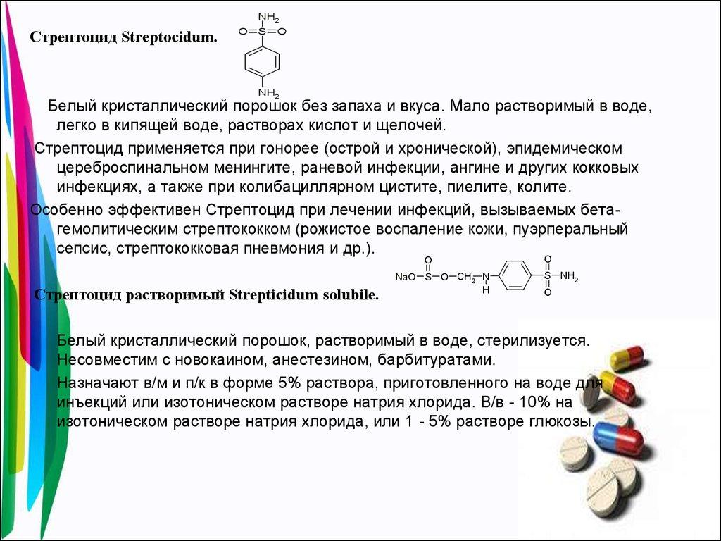 Стрептоцид