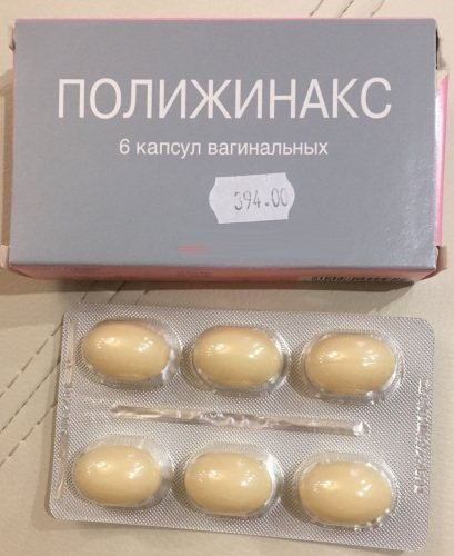 Полижинакс вагинальные капсулы