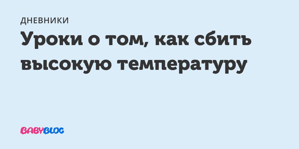 Температура 40,1 !!! - запись пользователя маша (mahaba) в сообществе детские болезни от года до трех в категории температура - babyblog.ru