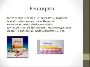 Реопирин (rheopyrin) – инструкция по применению, состав, аналоги препарата, дозировки, побочные действия