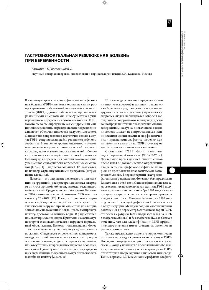 Гэрб и рефлюкс-эзофагит: особенности диеты при данных заболеваниях
