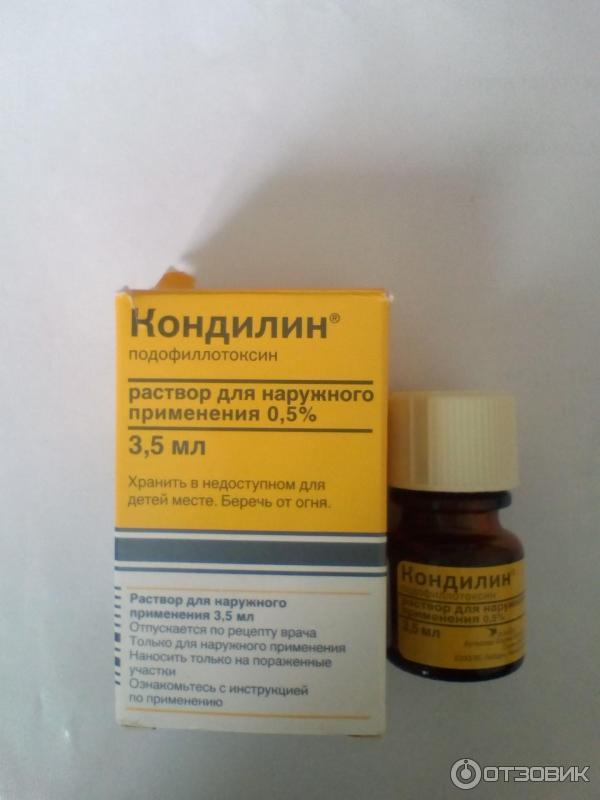 Отзывы о препарате кондилин