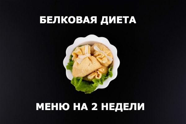 Белковая диета на неделю — минус 6 кг за 7 дней (меню на каждый день)