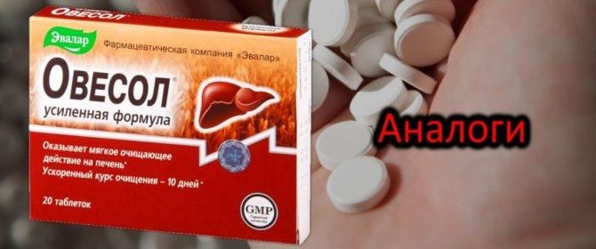 Овесол: как принимать лекарство