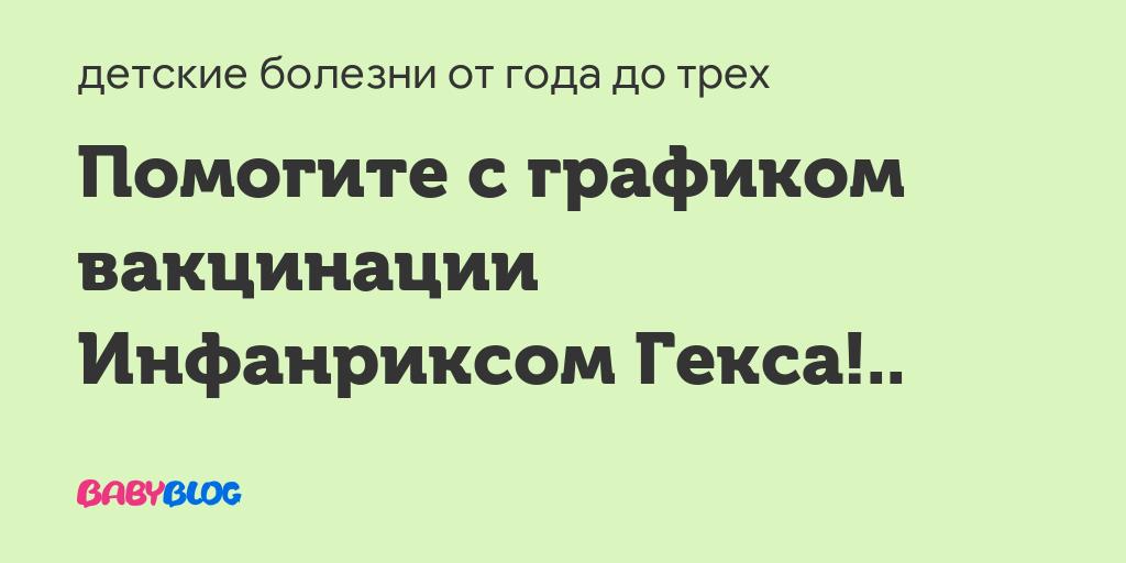 Прививка инфанрикс.кто делал?безопасно ли? - запись пользователя алинушка (puricica) в сообществе здоровье новорожденных в категории прививки - babyblog.ru