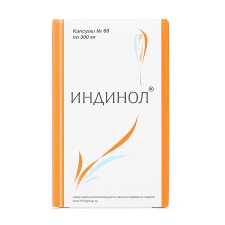Индинол инструкция по применению (капсулы 300 мг)