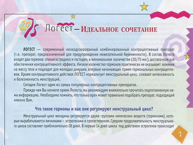 Логест: инструкция по применению, аналоги и отзывы, цены в аптеках россии