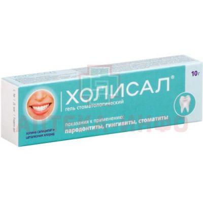 Холисал гель стоматологический. инструкция по применению, цена, аналоги