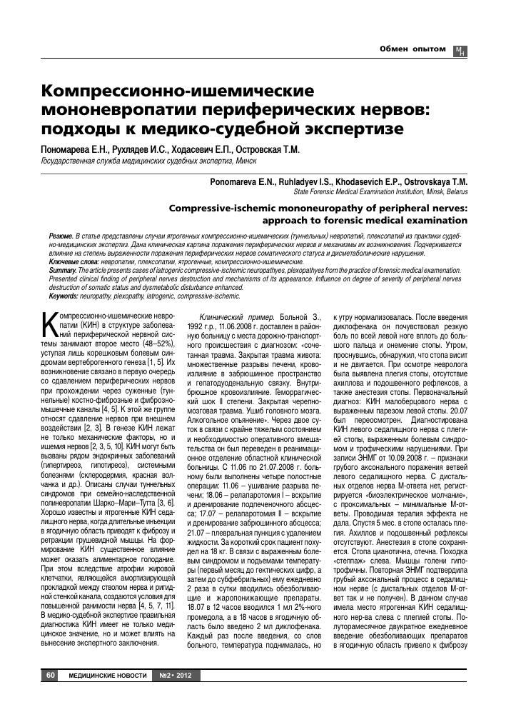 Как лечить нейропатию малоберцового нерва