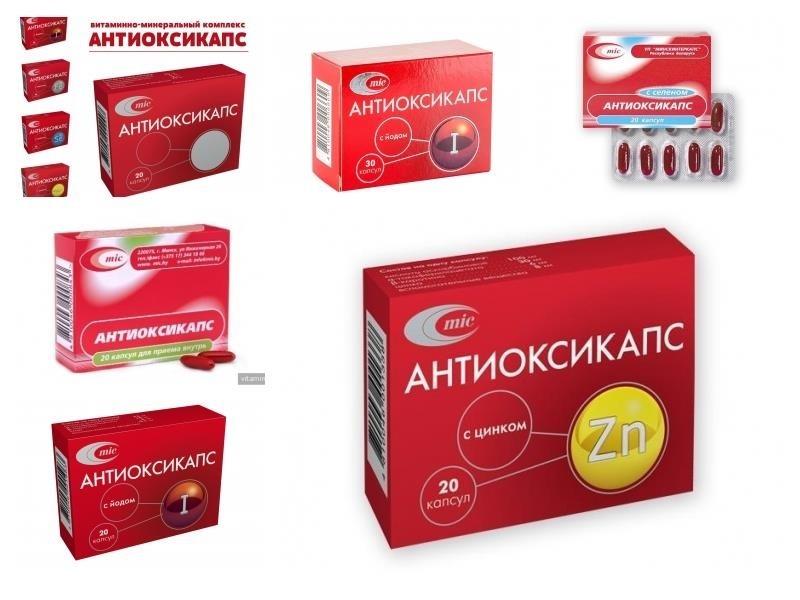 Антиоксикапс - реальные отзывы принимавших, возможные побочные эффекты и аналоги