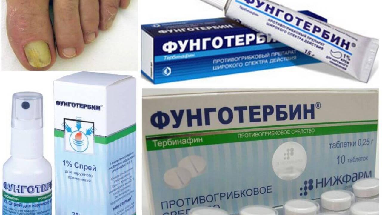 Инструкция по применению фунготербина - противогрибкового препарата