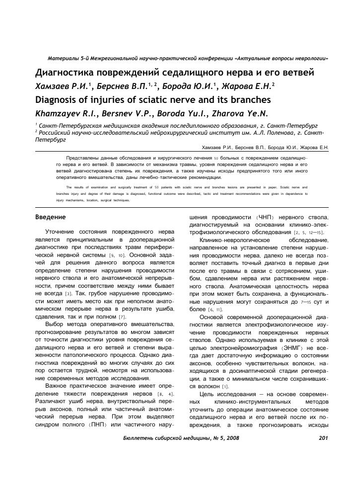 Нейропатия малоберцового нерва: причины, симптомы и лечение