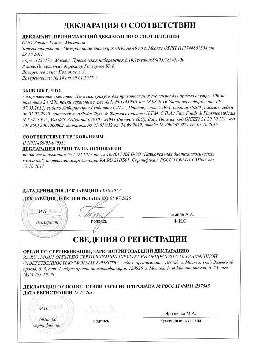 Нимесил — от чего помогает и как его принимать | ktonanovenkogo.ru