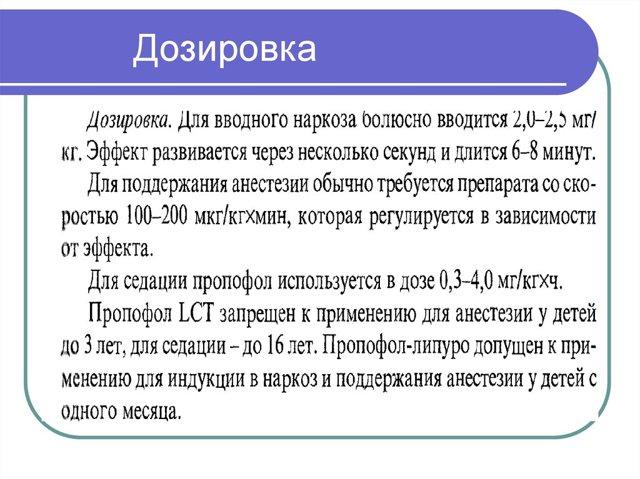 Пропофол - инструкция по применению, форма выпуска, дозировка, побочные эффекты, аналоги и цена