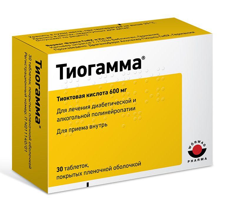 """""""тримектал"""": инструкция по применению, показания, аналоги, отзывы кардиологов"""