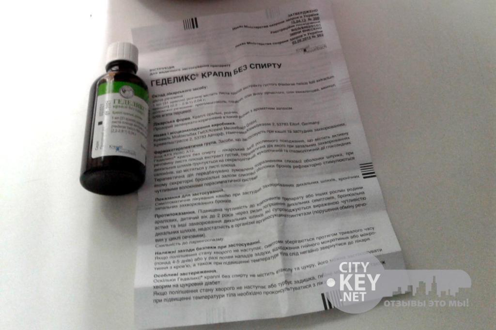 Пектолван стоп - лекарственный препарат. описание, показания пектолван стоп, способ применения, дозировка.