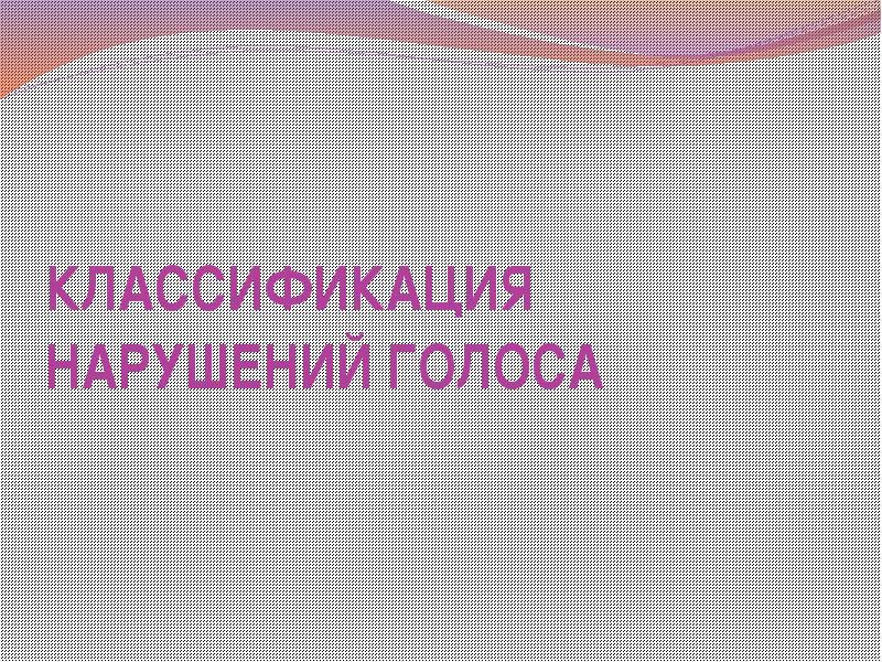 Формы дисфонии и ее профилактика