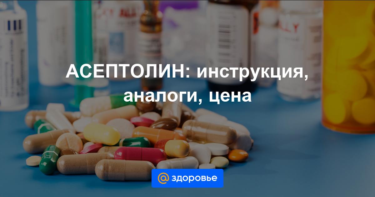 Асептолин: инструкция и отзывы об асептолине - применение и описание
