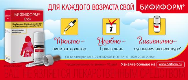 Бифиформ бэби инструкция по применению для новорожденных детей