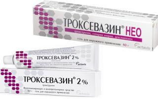 Инструкция по применению таблеток троксевазин