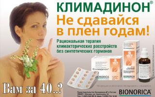 Климадинон: инструкция по применению, аналоги и отзывы, цены в аптеках россии