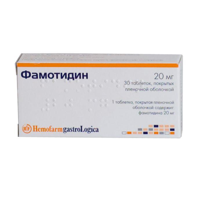 Фамотидин – инструкция по применению и отзывы