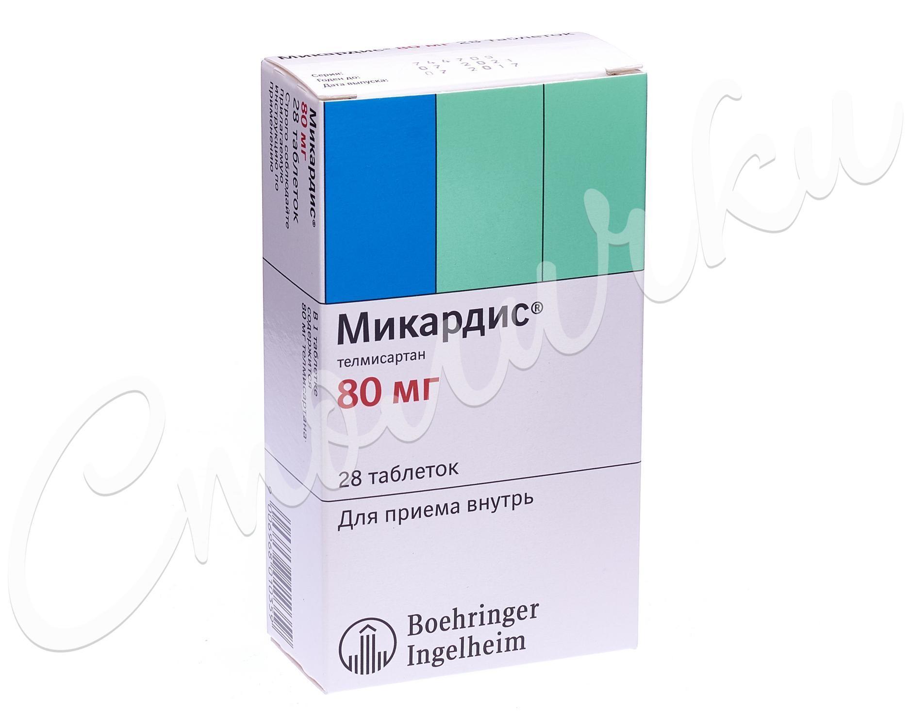 Аналоги таблеток микардис