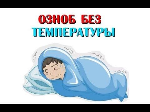Жар (повышенная температура тела)