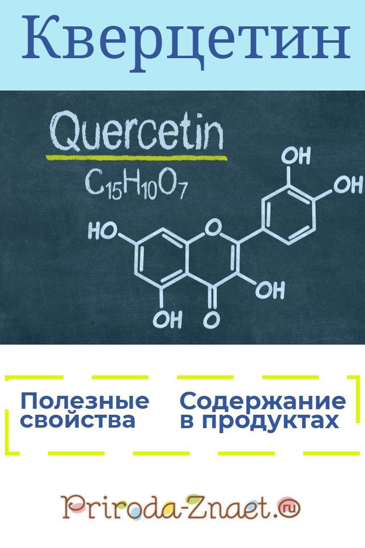 Кверцетин – инструкция по применению, состав, показания, аналоги и отзывы