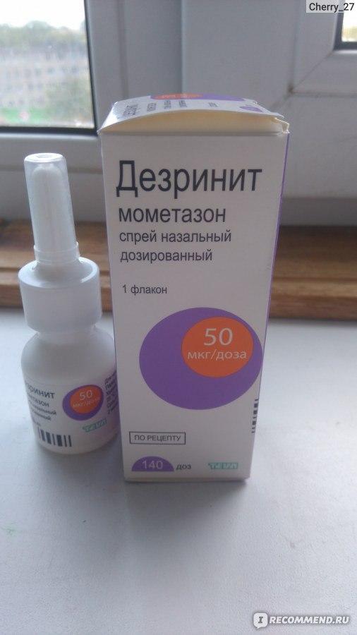 Дезринит спрей назальный: инструкция по применению, аналоги и отзывы, цены в аптеках россии