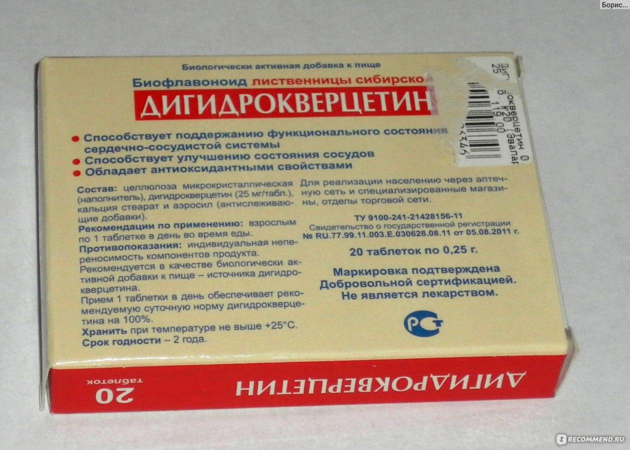 """""""дигидрокверцетин"""": отзывы врачей, инструкция по применению и состав. таксифолин – инструкция по применению таблеток и капсул дигидрокверцетин противопоказания побочные эффекты"""