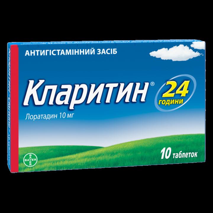 Кларитин: инструкция по применению, аналоги и отзывы, цены в аптеках россии