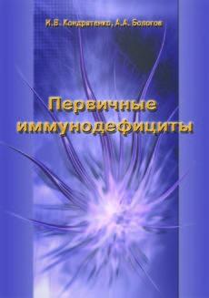 Иммунодефицит - immunodeficiency