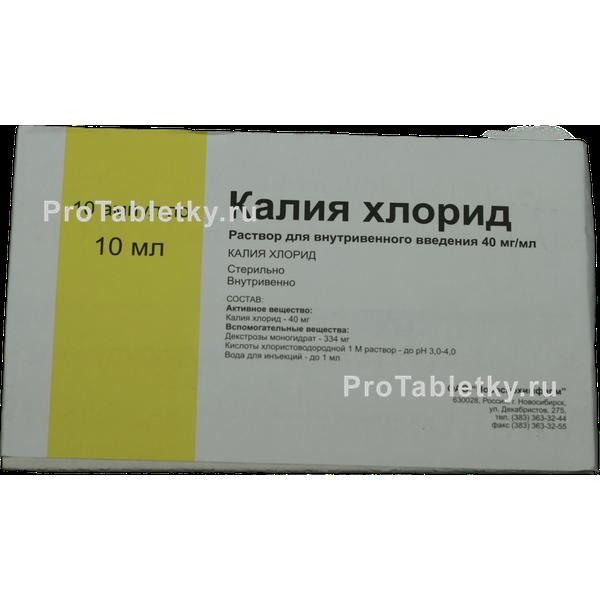 Калия хлорид                                             (potassium chloride)