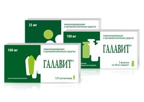 Галавит – как принимать таблетки, уколы и свечи, аналоги