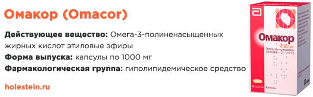 Омакор