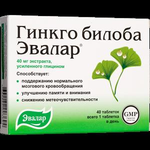 Как правильно использовать препарат гинкго билоба 120?