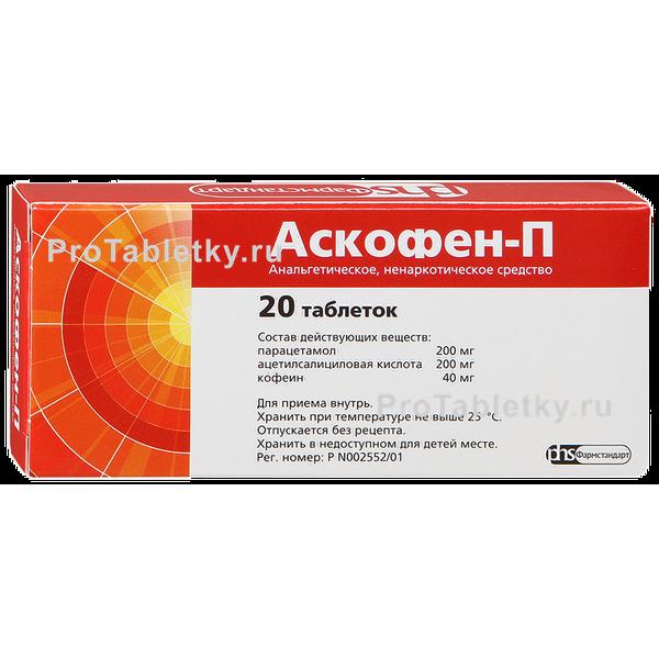 Аналог таблеток аскофен-п
