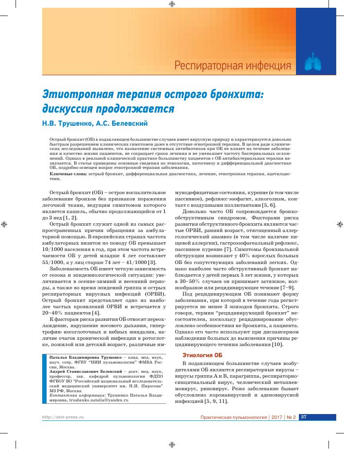 Антибиотики при лечении бронхита у взрослых: группы препаратов и рекомендации