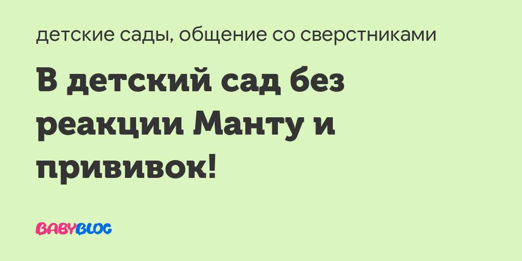 Нет манту , идти к фтизиатру или вон из школы - запись пользователя ольга (id1119607) в сообществе мы против прививок! в категории манту - babyblog.ru