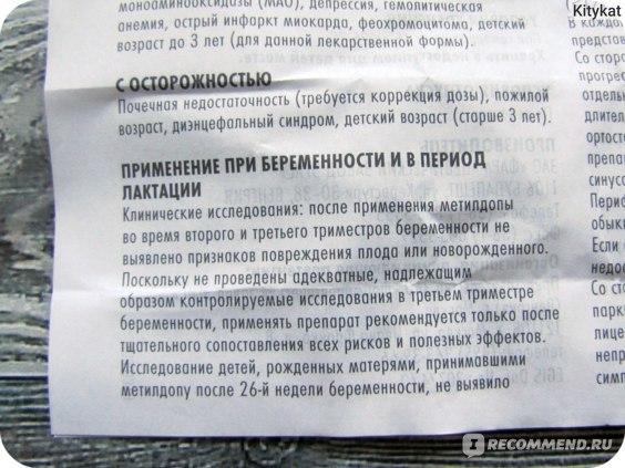 """Препарат """"допегит"""": отзывы врачей"""