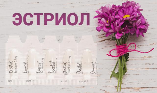 Овестин (таблетки, свечи и крем) — инструкция, отзывы
