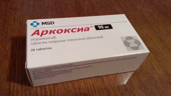 Etoricoxib                             (эторикоксиб)