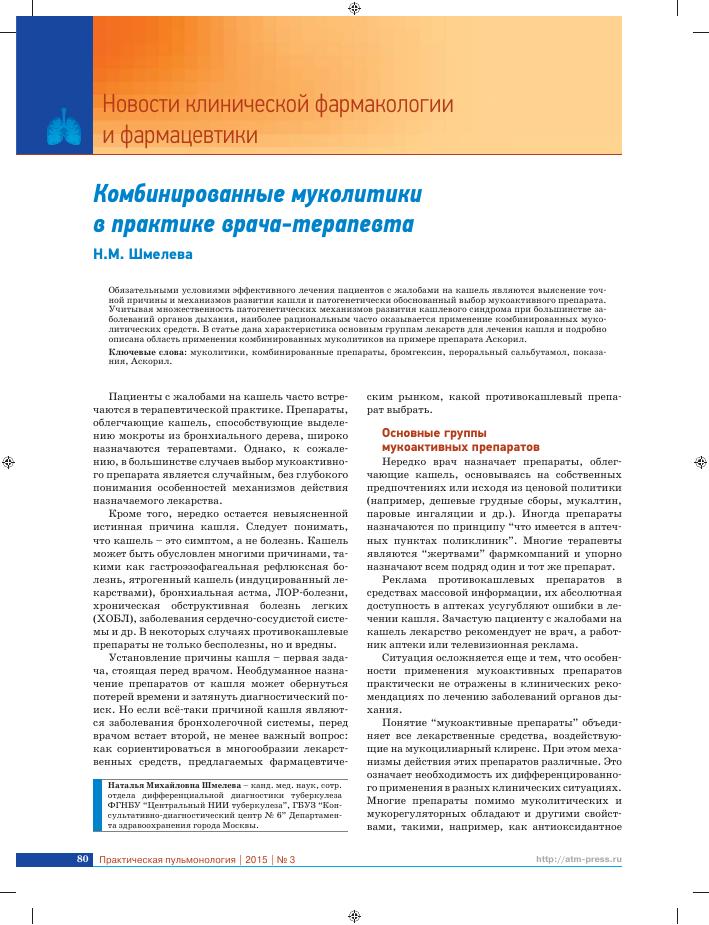 Бромгексин, мукалтин