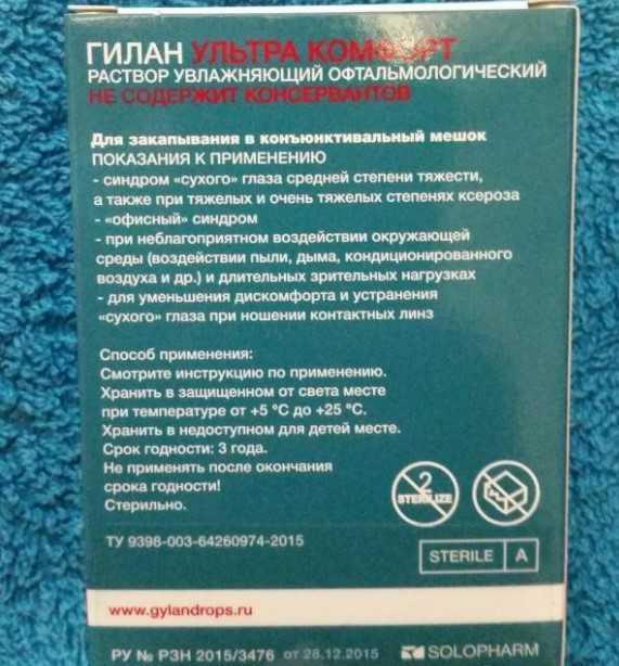 Препарат: гилан комфорт в аптеках москвы